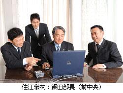 住江織物株式会社 | 連結会計シ...