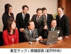 東芝 テック ソリューション サービス 株式 会社