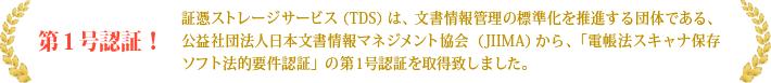 ソフトウェア ライセンス 国税庁