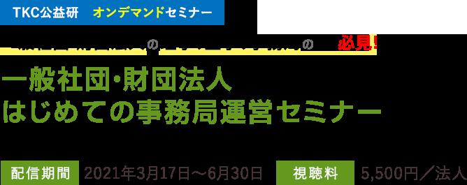 TKC全国会 公益法人経営研究会 | TKC全国会 公益法人経営研究会 | TKC ...