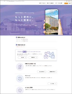 オンライン システム 市 ログイン 大阪