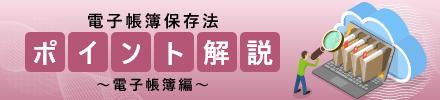 TKCは「電子帳簿保存法」に完全対応、実績NO.1!!