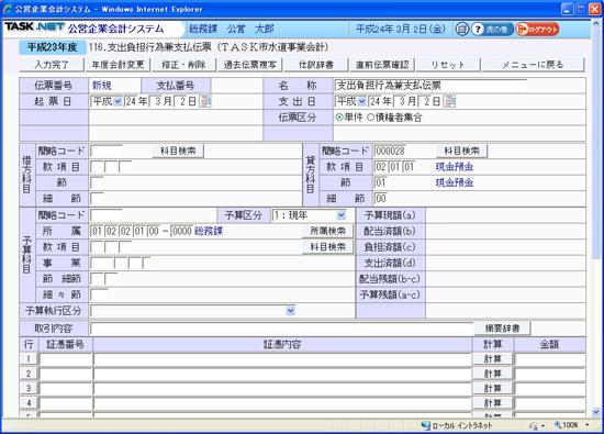 「TASKクラウド公営企業会計システム」提供開始