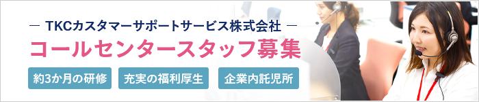 TKCカスタマーサポートサービス株式会社 コールセンタースタッフ募集